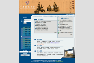 Website history of Yunnan Normal University
